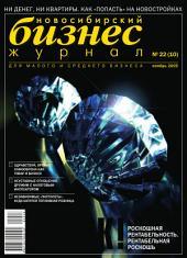 Бизнес-журнал, 2005/22: Новосибирская область