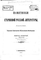 Памятники старинно ̆русской литературы: Том 4