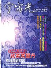 宇宙光雜誌459期: 就業萬靈丹