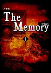 더 메모리(The Memory) 1권