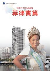 新南向市調系列 《產業合作與拓銷商機 -菲律賓篇》
