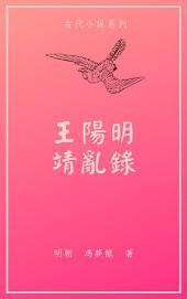 王陽明靖亂錄
