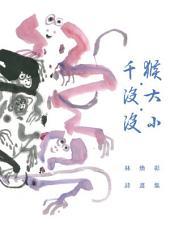 千猴•沒大•沒小: 林煥彰詩畫集