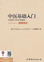 中医基础入门:脏腑辨证