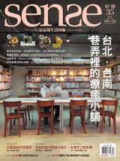 SENSE好感 2月號 NO.35: 台北‧台南 巷弄裡的療癒小店