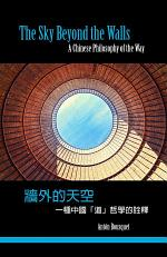 The Sky Beyond The Walls - A Chinese Philosophy Of The Way