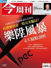 今周刊 第1029期 樂陞風暴 4大疑點剖析