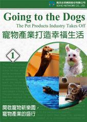 寵物產業打造幸福生活