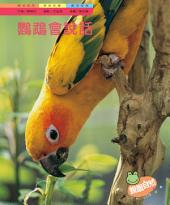 鸚鵡會說話: 親親自然141