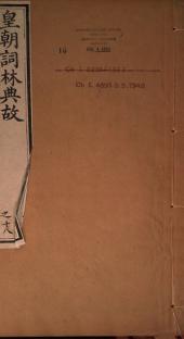 皇朝詞林典故: 64卷, 第 10-17 卷
