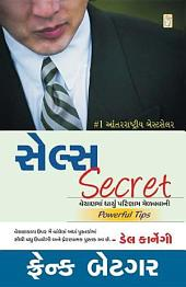 Sales Secret - Gujarati eBook