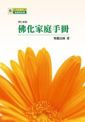 佛化家庭手册
