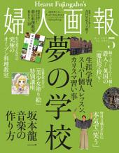 婦人畫報 2017年5月號 【日文版】