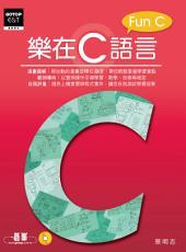 樂在C語言(電子書)