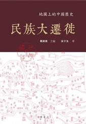 民族大遷徙【地圖上的中國歷史】
