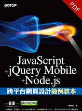 JavaScript+jQuery Mobile+Node.js跨平台網頁設計範例教本(電子書)