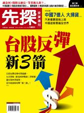先探投資週刊1851期: Wealth Invest Weekly No.1851