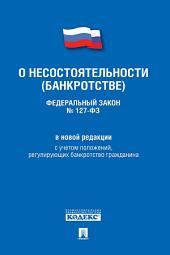 """ФЗ РФ """"О несостоятельности (банкротстве)"""""""