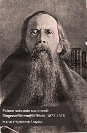 Полное собраніе сочиненій, М. Е. Салтыкова (Н. Щедрина): Благонамѣренныя рѣчи, 1872-1876