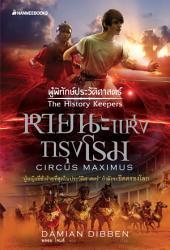 หายนะแห่งกรุงโรม เล่ม 2 : ชุด ผู้พิทักษ์ประวัติศาสตร์: The History Keepers 2: Circus Maximus