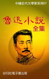 魯迅小說全集: 近代文學大師大賞