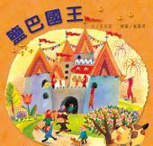 鹽巴國王: 自然故事花園02, 第 3 卷