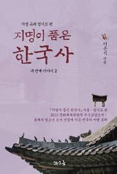 지명이 품은 한국사 네 번째 이야기 2
