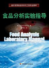 食品分析实验指导