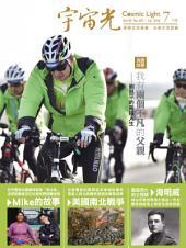 宇宙光雜誌507期: 我有兩個不凡的父親 ── 劉凱平的兩段人生