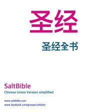 圣经和合本 Chinese Union Version simplified: SaltBible - CUVs