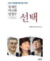 문재인 박근혜 안철수 그리고 선택