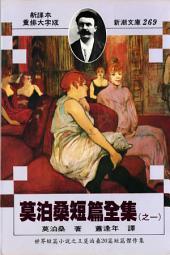 莫泊桑短篇全集(之ㄧ): 新潮文庫269