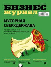 Бизнес-журнал, 2014/11