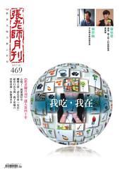 張老師月刊469期