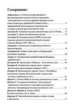Problemy politichesko   nauki i politiki v sovremennom mire PDF