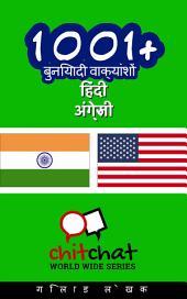 1001+ बुनियादी वाक्यांशों हिंदी - अंग्रेजी