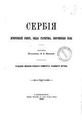 Сербія: историческій очерк, общая статистика, вооруженныя силы