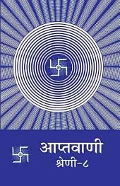 Aptavani 08 (Hindi)