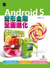 Android 5 變形金剛全面進化: MP21501