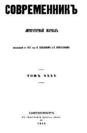 Современник: литературныфи и политический журнал, Том 35