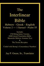 Interlinear Hebrew Greek English Bible, Volume 2 of 4 Volume Set - 1 Samuel - Psalm 55, Case Laminate Edition, with Strong's Numbers and Literal & KJV