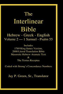 Interlinear Hebrew Greek English Bible  Volume 2 of 4 Volume Set   1 Samuel   Psalm 55  Case Laminate Edition  with Strong s Numbers and Literal   KJV