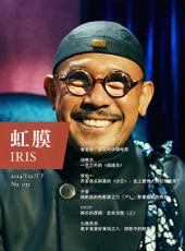 IRIS Dec.2014 Vol.2 (No.032) (Chinese Edition)