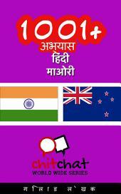 1001+ अभ्यास हिंदी - माओरी