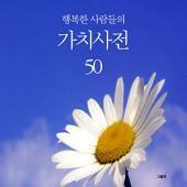 행복한 사람들의 가치사전 50