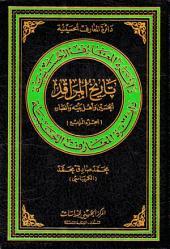 تاريخ المراقد (الحسين واهل بيته وانصاره) - الجزء الرابع: دائرة المعارف الحسينية