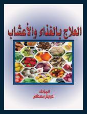العلاج بالغذاء و الأعشاب