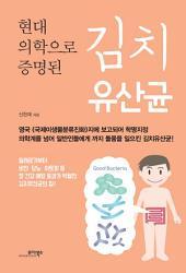 김치 유산균: 현대 의학으로 증명된 김치 유산균