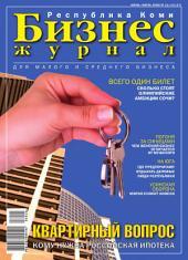 Бизнес-журнал, 2006/12-13: Республика Коми