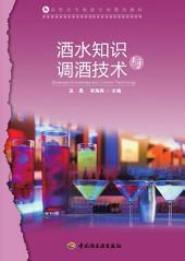 高职高专旅游专业教改教材·酒水知识与调酒技术